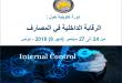 دورة تكوينية حول : الرقابة الداخلية في المصارف من 24 إلى 27 سبتمبر (شهر 9) 2018