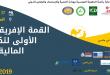 """القمة الإفريقية الأولى لتكنولوجيا المالية الإسلامية (SAIFI) تحت عنوان :""""المالية الإسلامية الإفريقية في العصر الرقمي"""""""