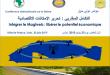 """مؤتمر دولي حول """" التكامل المغاربي : تحرير الإمكانات الاقتصادية"""""""