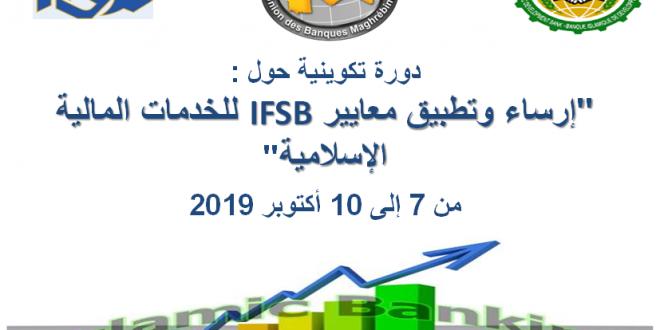 """دورة تكوينية حول """"إرساء وتطبيق معاييرIFSB للخدمات المالية الإسلامية"""""""