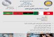 """منتدى مصرفي مغاربي حول : """"الرقمنة والشمول المالي في المغرب العربي"""""""