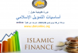 دورة تكوينية عن بعد حول : أساسيات التمويل الإسلامي