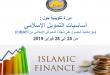 """دورة تدريبية حول """" أساسيات التمويل الإسلامي """"(مع إمكانية الحصول على شهادة المصرفي الإسلامي CIBAFI )"""