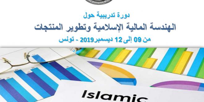 """دورة تدريبية حول """" الهندسة المالية الإسلامية وتطوير المنتجات """""""