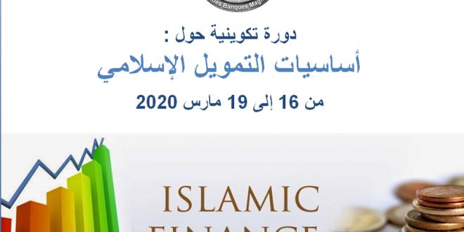 دورة تكوينية حول : أساسيات التمويل الإسلامي