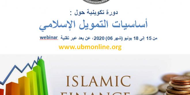 Session de formation en ligne sur le thème»les Fondamentaux de la Finance Islamique»