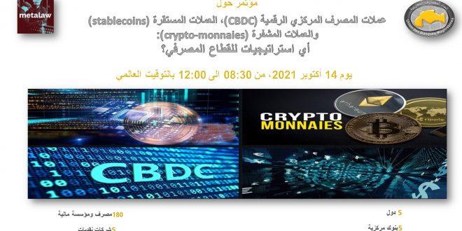 مؤتمر حول عملات المصرف المركزي الرقمية (CBDC)، العملات المستقرة (stablecoins) والعملات المشفرة (crypto-monnaies): أي استراتيجيات للقطاع المصرفي؟